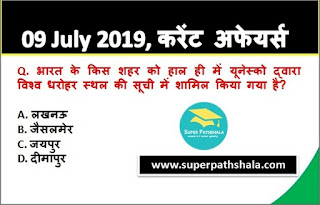 Daily Current Affairs Quiz 09 July 2019 in Hindi
