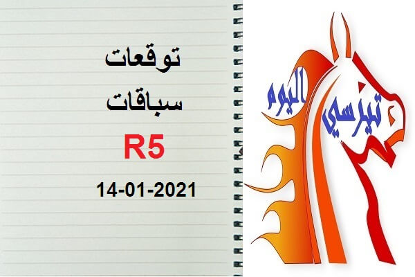 توقعات R5 الخميس 14 يناير 2021