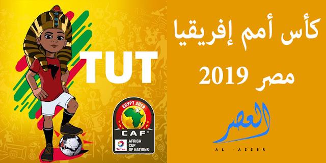 كأس إفريقيا مصر 2019 برنامج المقابلات و القنوات الناقلة مجانا