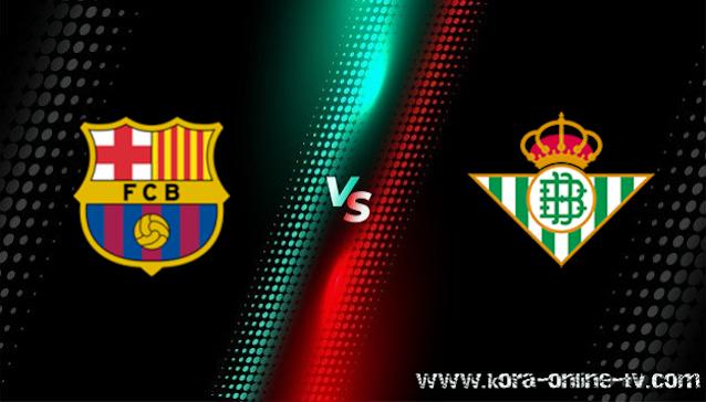مشاهدة مباراة ريال بيتيس وبرشلونة بث مباشر الدوري الاسباني