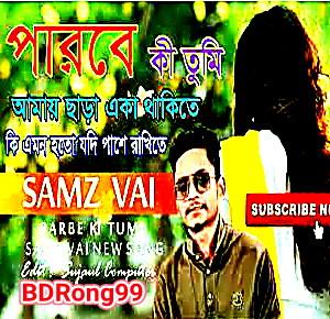 Parbe Ki Tomi Amay Chara By Samz Vai Bangla New Song Lyrics