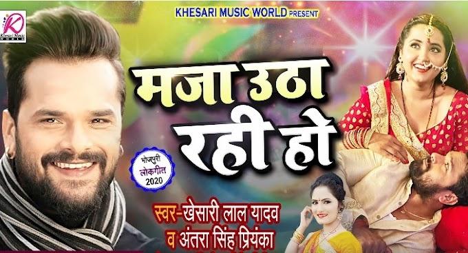 Maja Utha Rahi Ho lyrics – Khesari lal – Antra Singh Priyanka