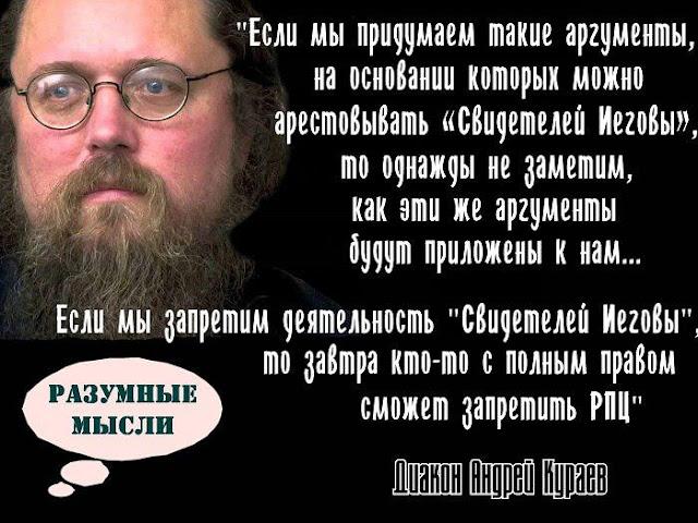 Православный деятель А. Кураев