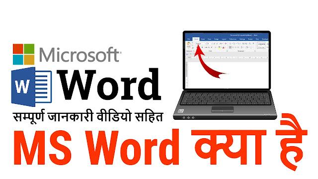 माइक्रोसॉफ्ट वर्ड क्या है - What is MS Word in Hindi