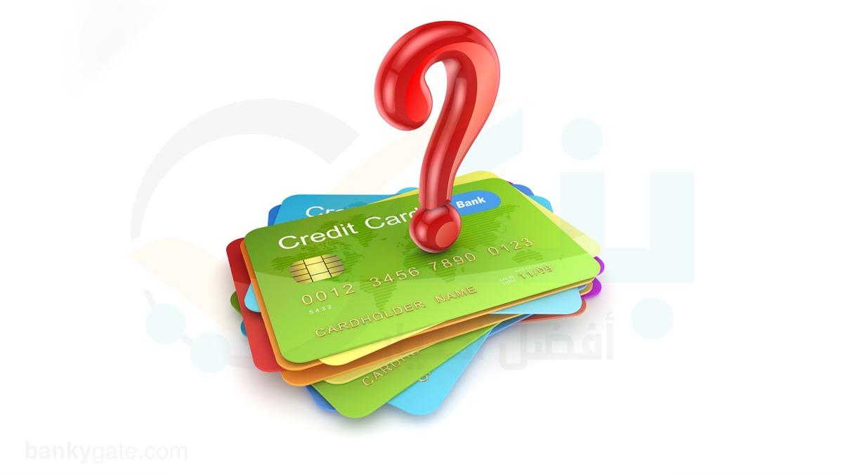 لعملاء البنوك.. أشهر أنواع البطاقات المصرفية أو البنكية