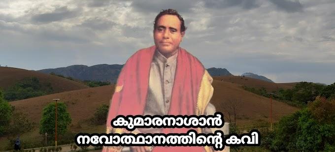 KUMARANASAN കുമാരനാശാൻ സ്നേഹ ഗായകൻ PSC