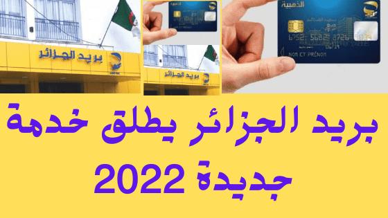 بريد الجزائر يطلق خدمة جديدة 2022
