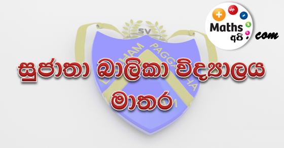 Sujatha Vidyalaya School Term Test Papers