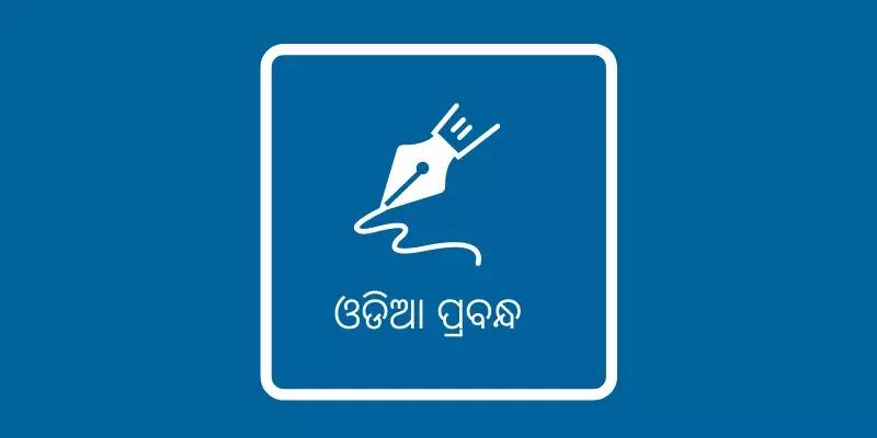 Odia Essay: 100+ Odia Essays For Students on Oriya Language