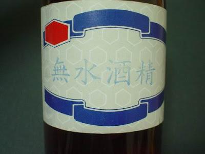 科學玩具柑仔店(Darling の 優): 生活科學-物性-要怎麼用「藥用」酒精