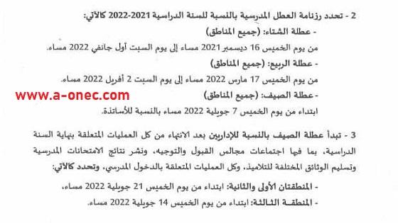 رزنامة العطل المدرسية 2020-2021 الجزائر