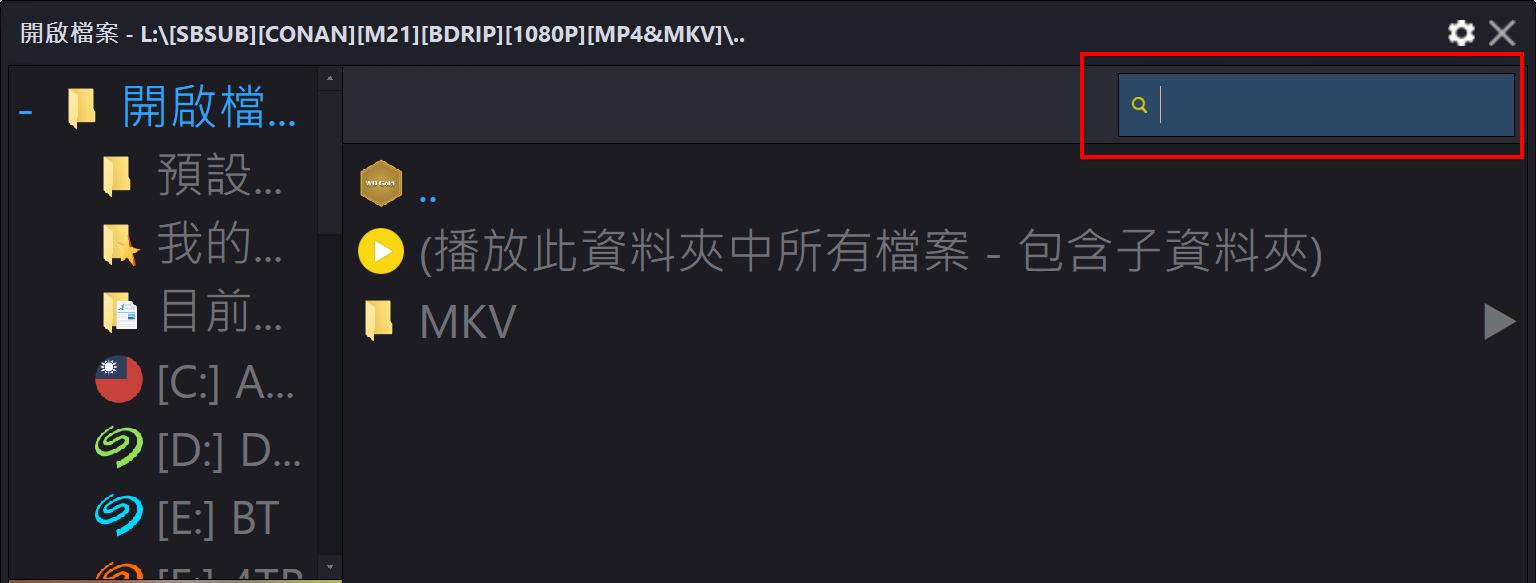 PotPlayer 1.7.7145 Public 改版變化