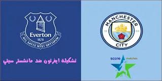 تشكيلة ايفرتون ضد مانشستر سيتي