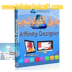 أسهل برنامج تعديل على الصور بديل الفوتوشوب الشهير 2020 | 1.7.3 Download serif affinity designer