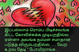 Love failure image in tamil