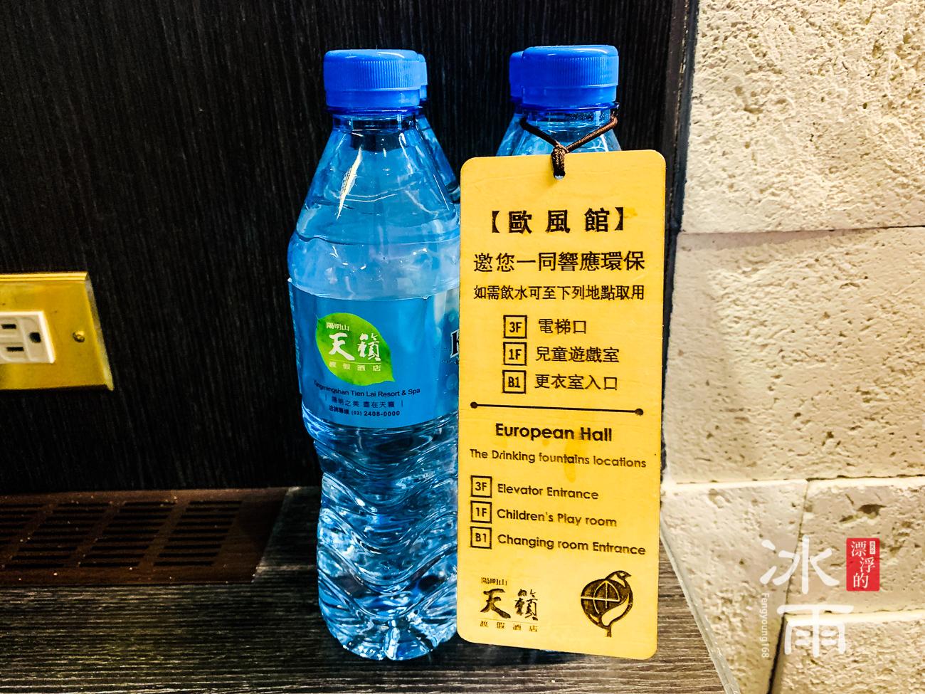 陽明山天籟渡假酒店|迎賓礦泉水