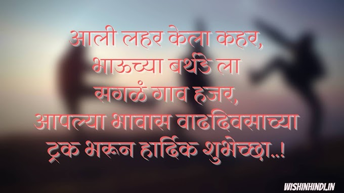 2021 Funny Birthday Wishes in Marathi For Brother   Best Friend   Sister