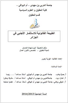 مذكرة ماستر: الطبيعة القانونية للاستثمار الأجنبي في الجزائر PDF