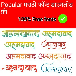 marathi hindi font free download, marathi fonts free download, marathi fonts for pixellab free download, marathi fonts for picart free download, marathi fonts for android,hindi fonts download free