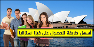 فيزا استراليا