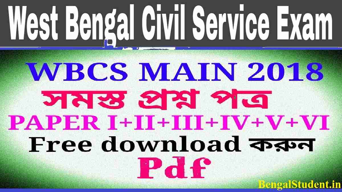 WBCS 2018 Previous Year Question Paper with Answer Bengali Version