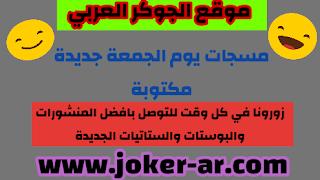 مسجات يوم الجمعة جديدة مكتوبة - الجوكر العربي