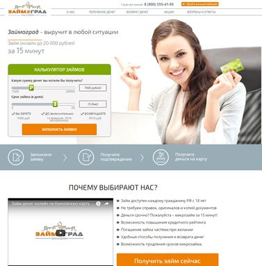 МФО «Займоград» - микрозаймы онлайн