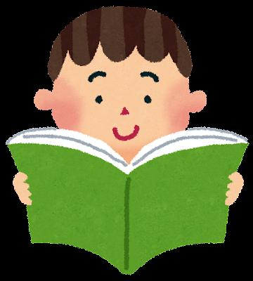 読書のイラスト「男の子と本」