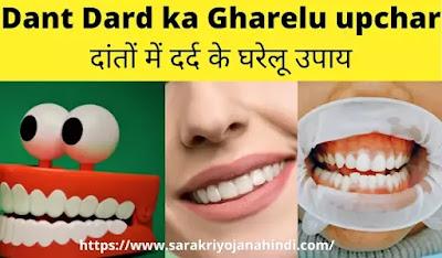 दांतों में दर्द के घरेलू उपाय