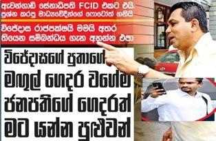 Avant Garde chairman Senadhipathi mum on Wijeyadasa