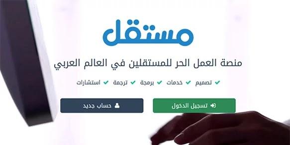 موقع عمل حر عربي