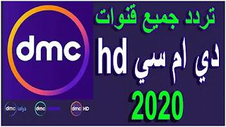 تردد قناة dmc hd الجديد 2020 تنزيل جميع قنوات دي ام سي على نايل سات