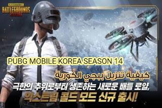 كيفية تنزيل تحديث ببجي الكورية الموسم PUBG Mobile Korea Season 14؟