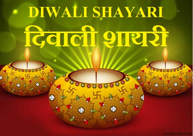 Happy Diwali hindi