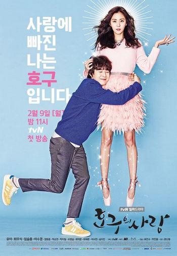 Ho Goo s Love Ep.1-16 End (ซับไทย)
