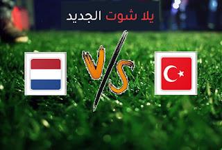 نتيجة مباراة تركيا وهولندا اليوم الأربعاء في تصفيات كأس العالم 2022 أوروبا