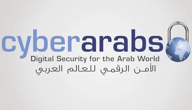 الأمن الرقمي للعالم العربي
