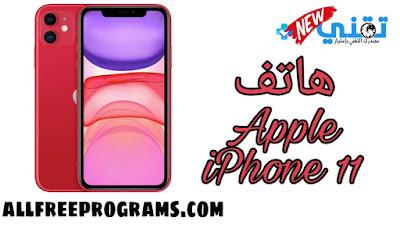 هاتف iphone 11  : أسعار و مواصفات هاتف iphone 11