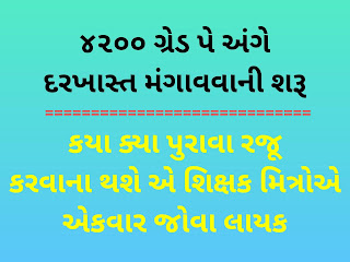 4200 grade pay salary in gujarat