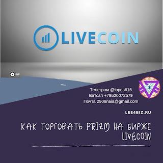Как торговать PRIZM на бирже Livecoin - Серия видео уроков торговли на Livecoin