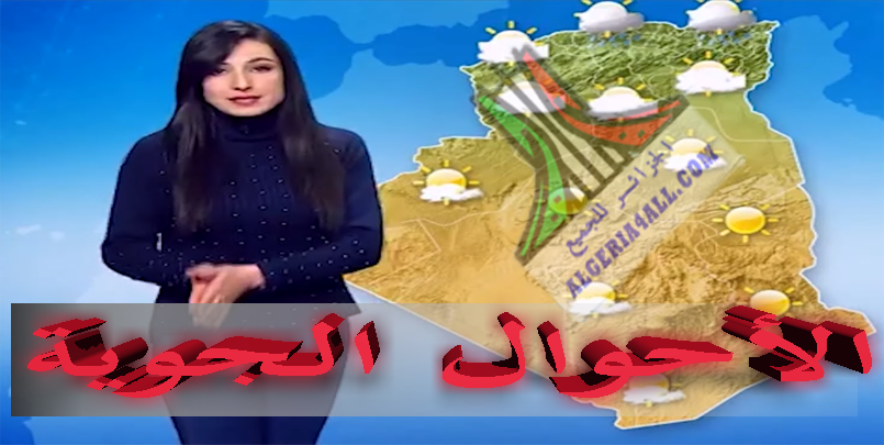 الأحوال الجوية - بالفيديو : أحوال الطقس في الجزائر ليوم الخميس 2 أفريل 2020 -الجزائر.