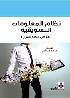 تحميل كتاب نظام المعلومات التسويقية، مدخل إتخاذ القرار pdf أ. خالد قاشي، مجلتك الإقتصادية