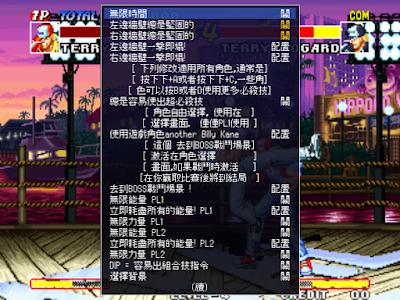 街機-真餓狼傳說系列(Real bout Fatal Fury)+金手指作弊碼,SNK經典格鬥對戰遊戲!