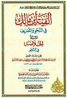 كتاب ألفية ابن مالك