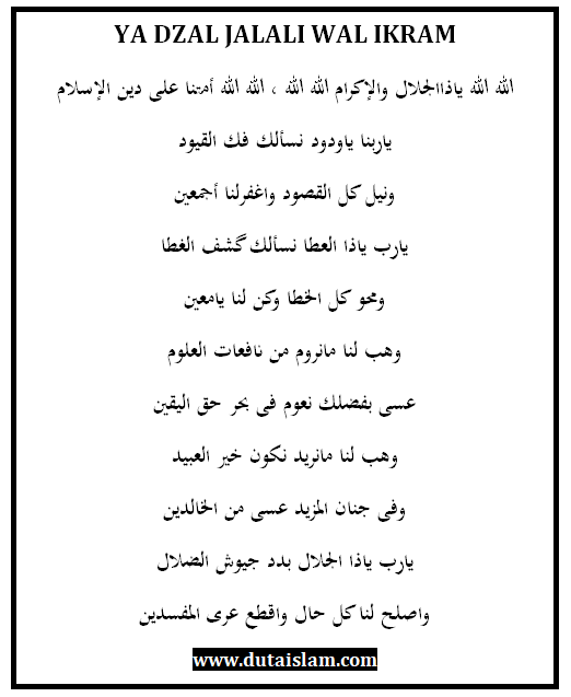 teks lirik ya dzal jalali wal ikram teks arab