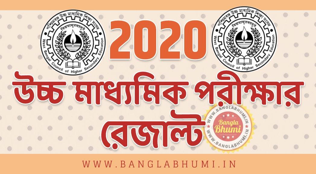 2020 West Bengal 12th Result, 2020 Uccha Madhyamik Pariksha Result Download
