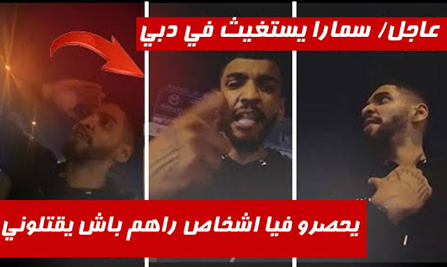 سمارا يستغيث في دبي عاجل samara fi dubai