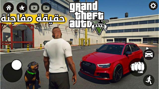 تحميل لعبة GTA 5 بيتا جديدة للموبايل