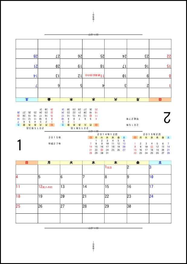 2015年カレンダ 003