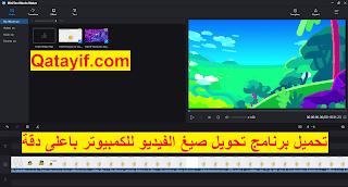 تحميل برنامج تحويل صيغ الفيديو للكمبيوتر